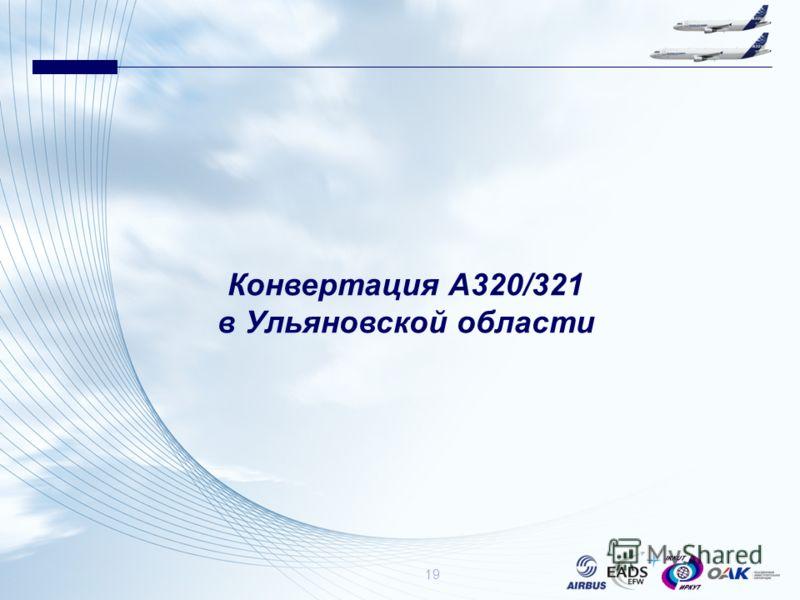 Конвертация А320/321 в Ульяновской области 19