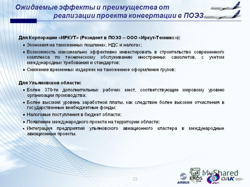 Ожидаемые эффекты и преимущества от реализации проекта конвертации в ПОЭЗ 23