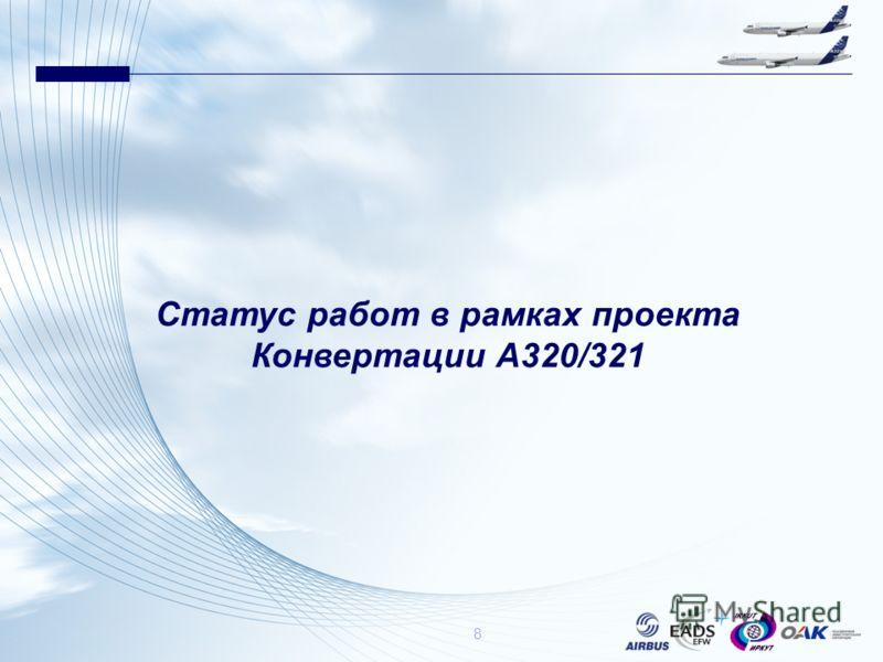 Статус работ в рамках проекта Конвертации А320/321 8