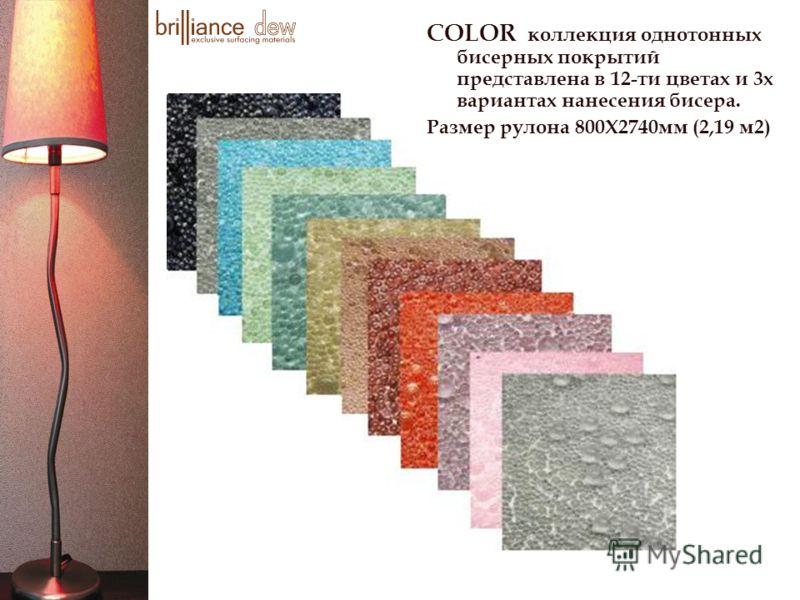 COLOR коллекция однотонных бисерных покрытий представлена в 12-ти цветах и 3х вариантах нанесения бисера. Размер рулона 800Х2740мм (2,19 м2)