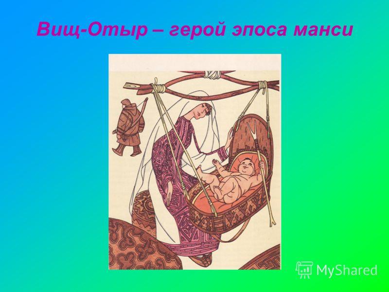 Вищ-Отыр – герой эпоса манси