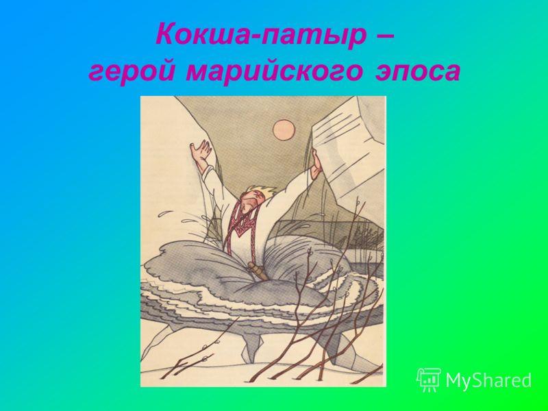 Кокша-патыр – герой марийского эпоса