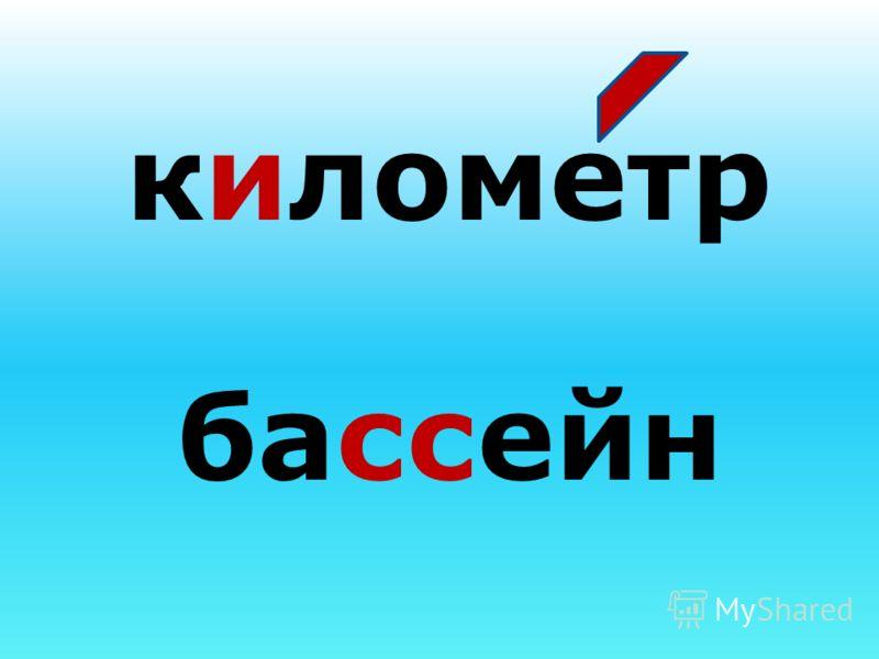километр бассейн