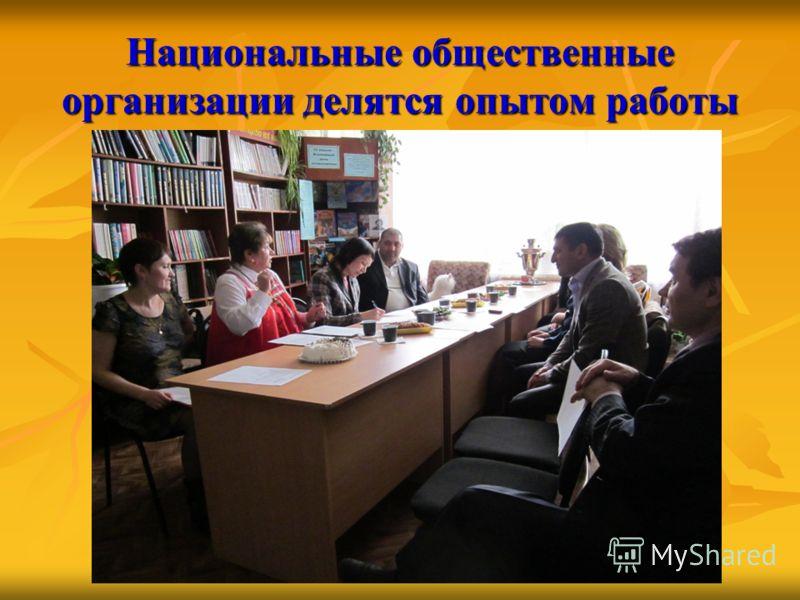 Национальные общественные организации делятся опытом работы