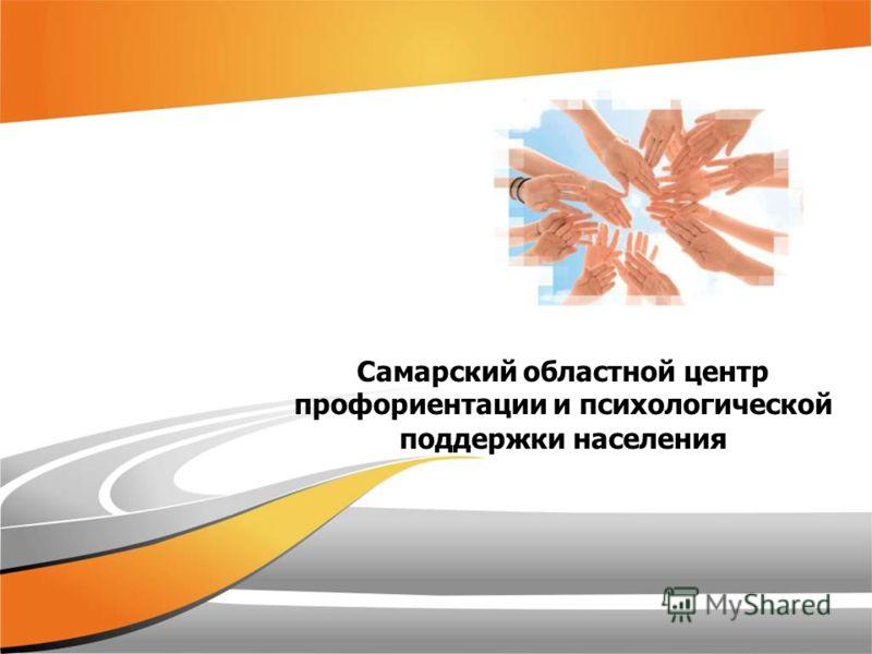 Самарский областной центр профориентации и психологической поддержки населения
