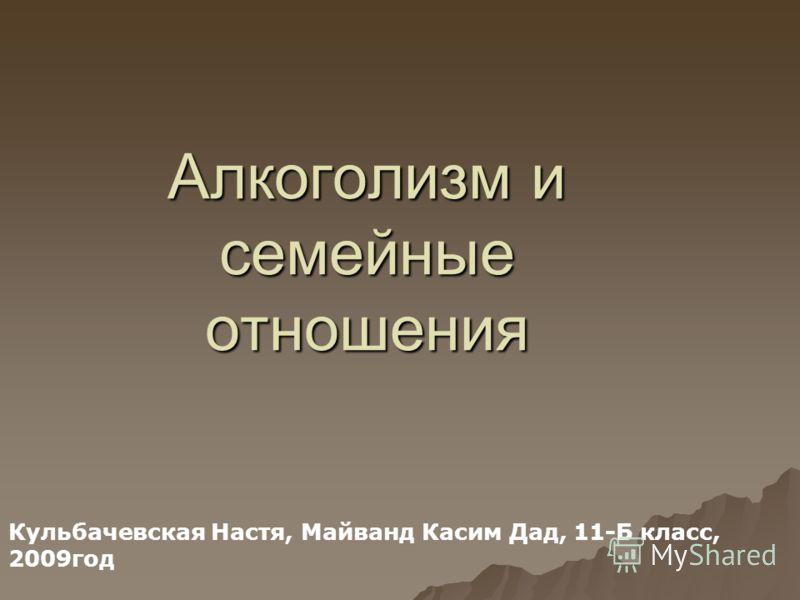 Алкоголизм и семейные отношения Кульбачевская Настя, Майванд Касим Дад, 11-Б класс, 2009год