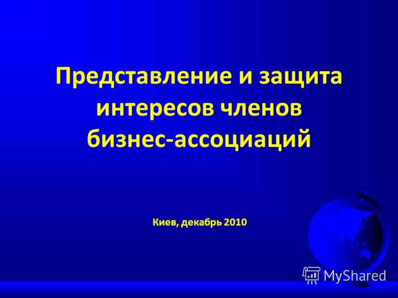 Представление и защита интересов членов бизнес-ассоциаций Киев, декабрь 2010