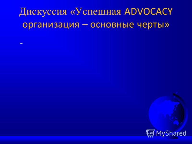 Дискуссия «Успешная ADVOCAСY организация – основные черты» -