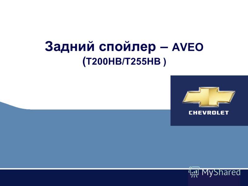Задний спойлер – AVEO ( T200HB/T255HB )