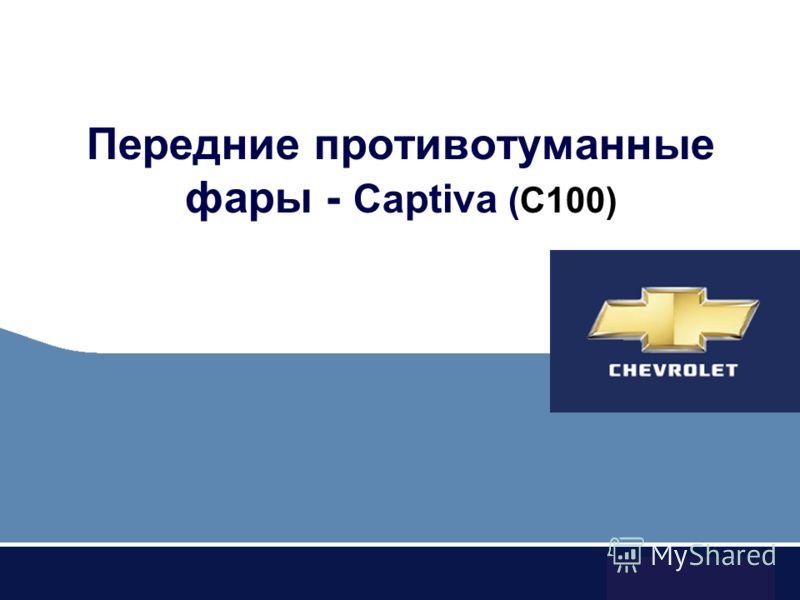 Передние противотуманные фары - Captiva (C100)