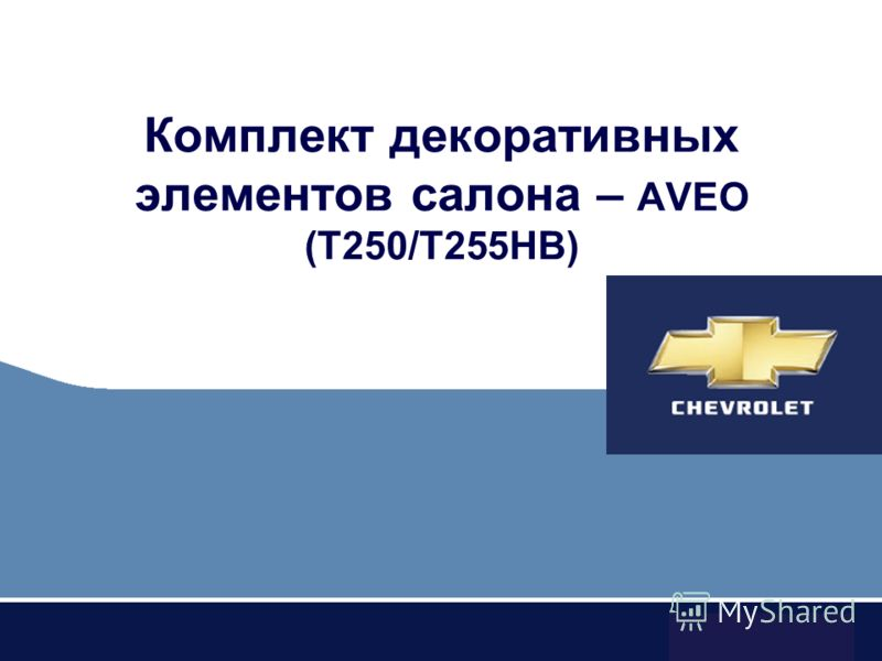Комплект декоративных элементов салона – AVEO (T250/T255HB)