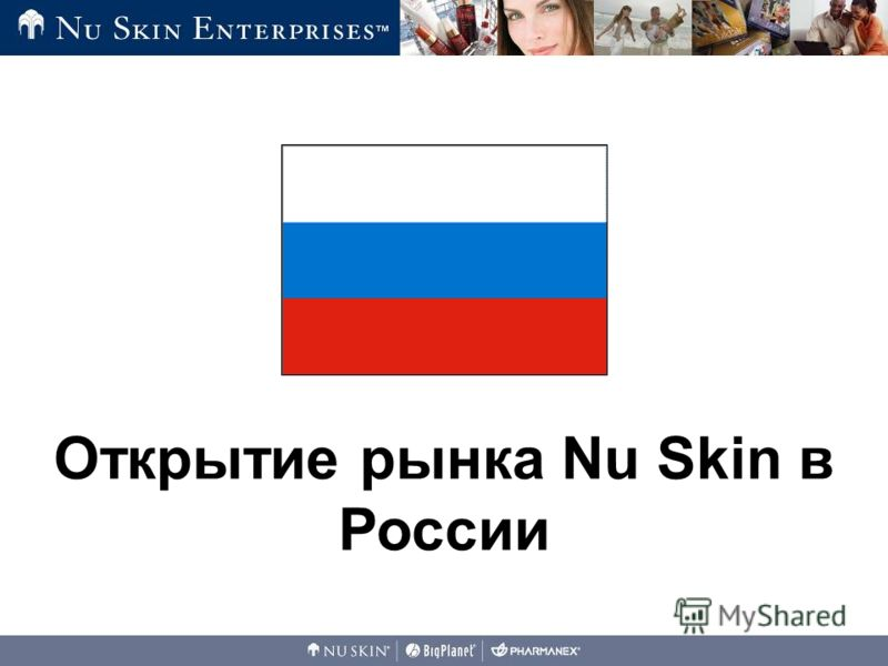 Открытие рынка Nu Skin в России
