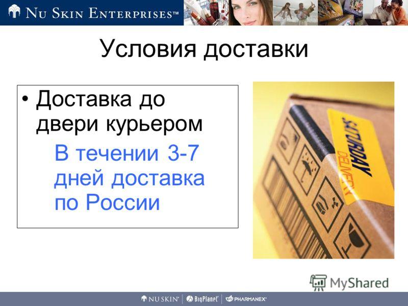 Доставка до двери курьером В течении 3-7 дней доставка по России Условия доставки