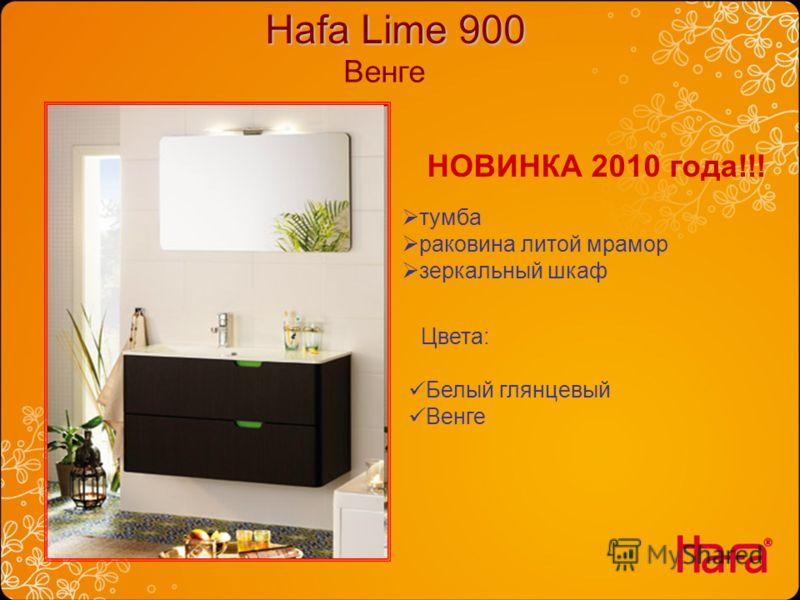 Hafa Lime 900 Венге тумба раковина литой мрамор зеркальный шкаф НОВИНКА 2010 года!!! Цвета: Белый глянцевый Венге