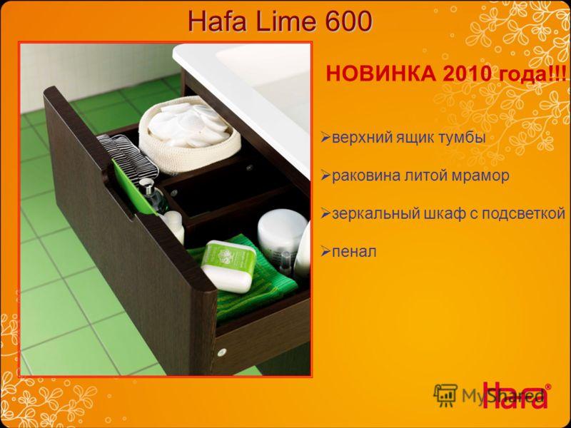 Hafa Lime 600 верхний ящик тумбы раковина литой мрамор зеркальный шкаф с подсветкой пенал НОВИНКА 2010 года!!!