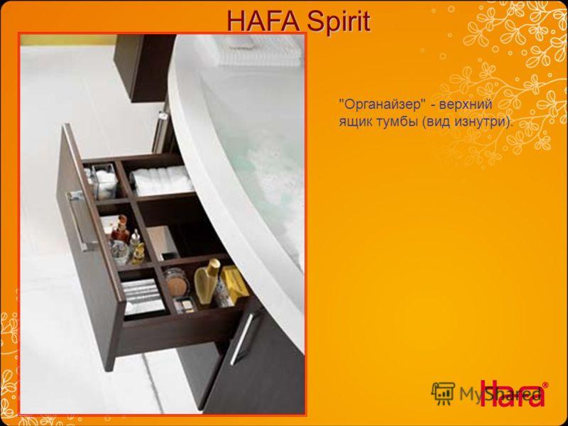 HAFA Spirit HAFA Spirit Органайзер - верхний ящик тумбы (вид изнутри).