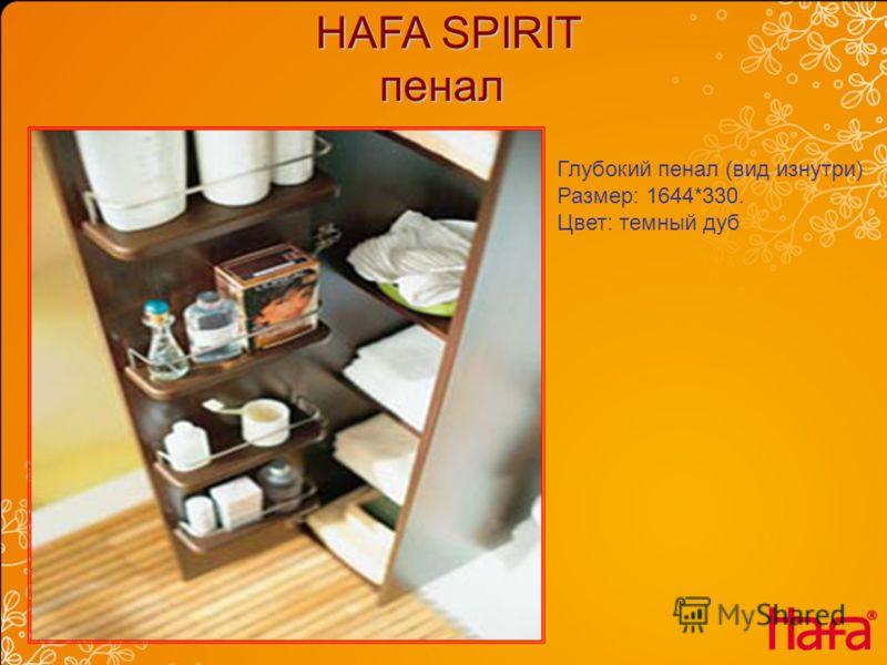 HAFA SPIRIT пенал HAFA SPIRIT пенал Глубокий пенал (вид изнутри) Размер: 1644*330. Цвет: темный дуб