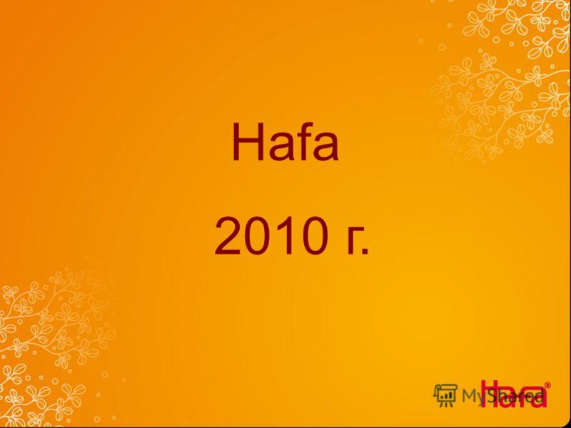 Hafa 2010 г.