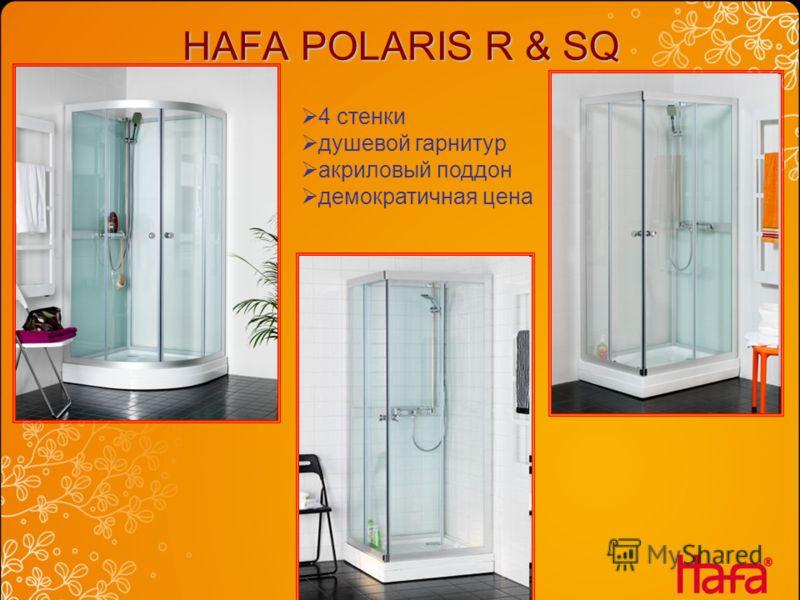 HAFA POLARIS R & SQ HAFA POLARIS R & SQ 4 стенки душевой гарнитур акриловый поддон демократичная цена