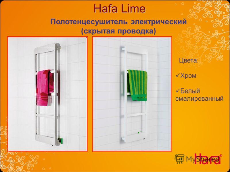 Hafa Lime Полотенцесушитель электрический (скрытая проводка) Цвета: Хром Белый эмалированный