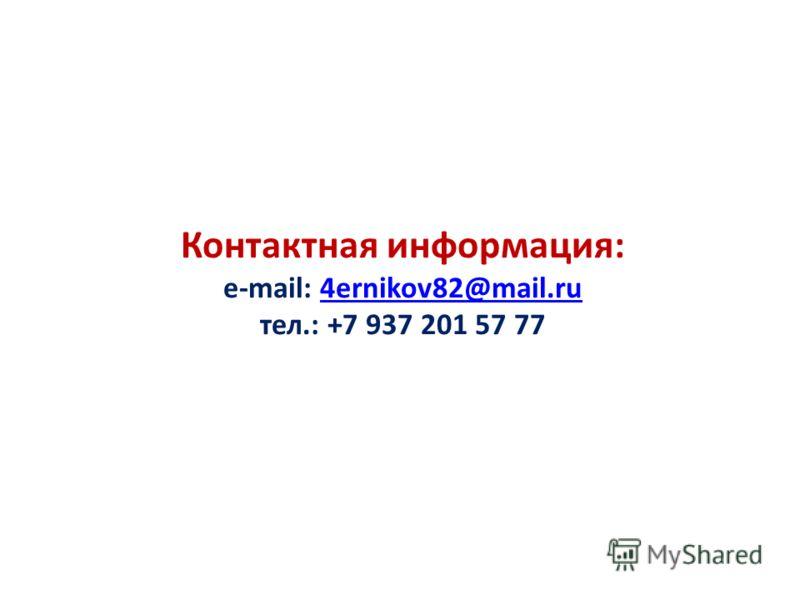Контактная информация: e-mail: 4ernikov82@mail.ru тел.: +7 937 201 57 774ernikov82@mail.ru