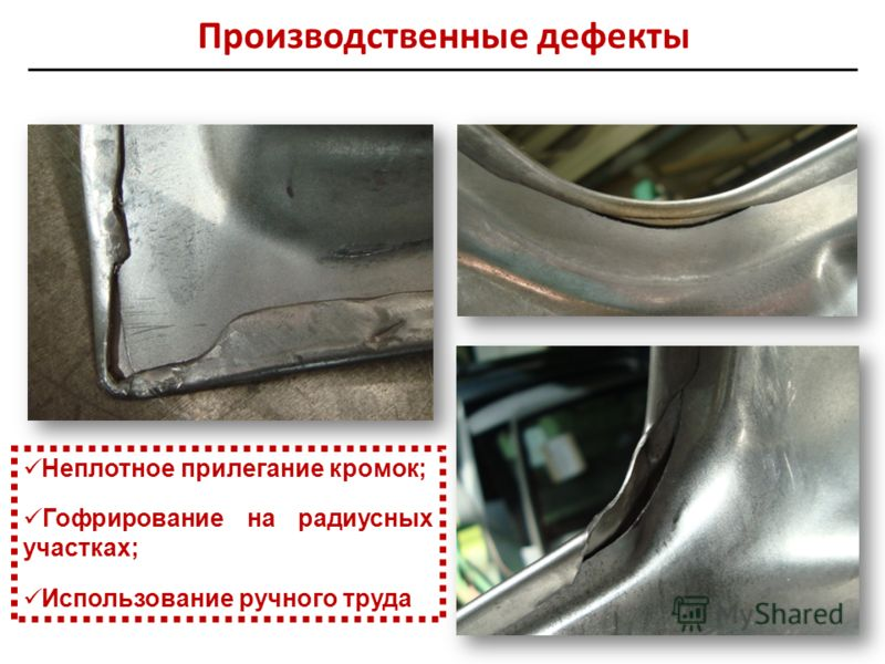 Производственные дефекты Неплотное прилегание кромок; Гофрирование на радиусных участках; Использование ручного труда