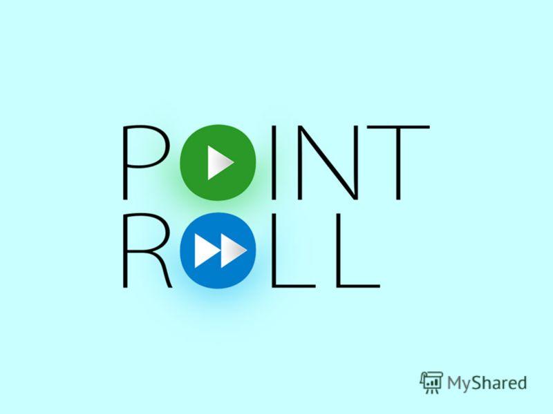 Добро пожаловать в Pointroll