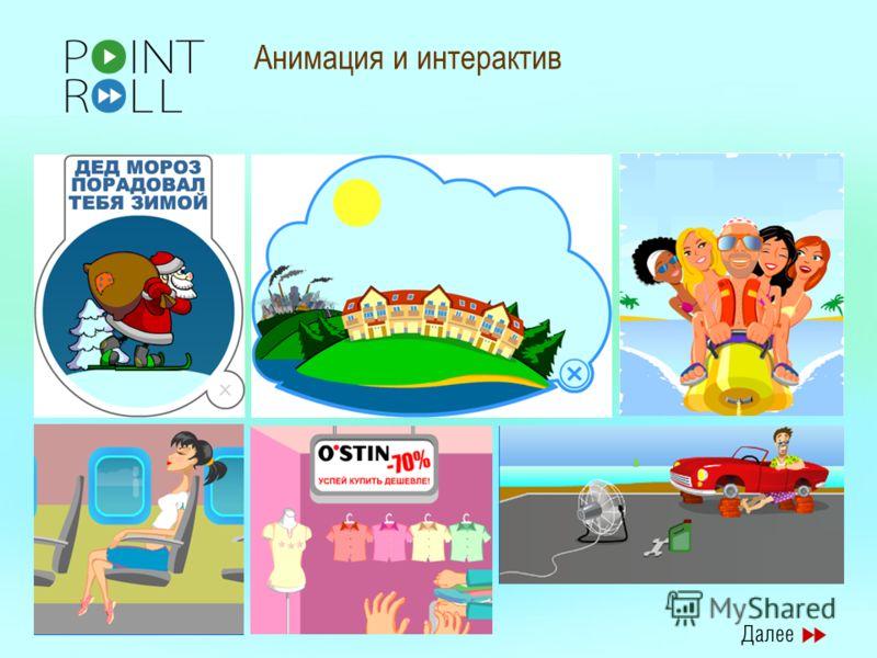 Анимация и интерактив