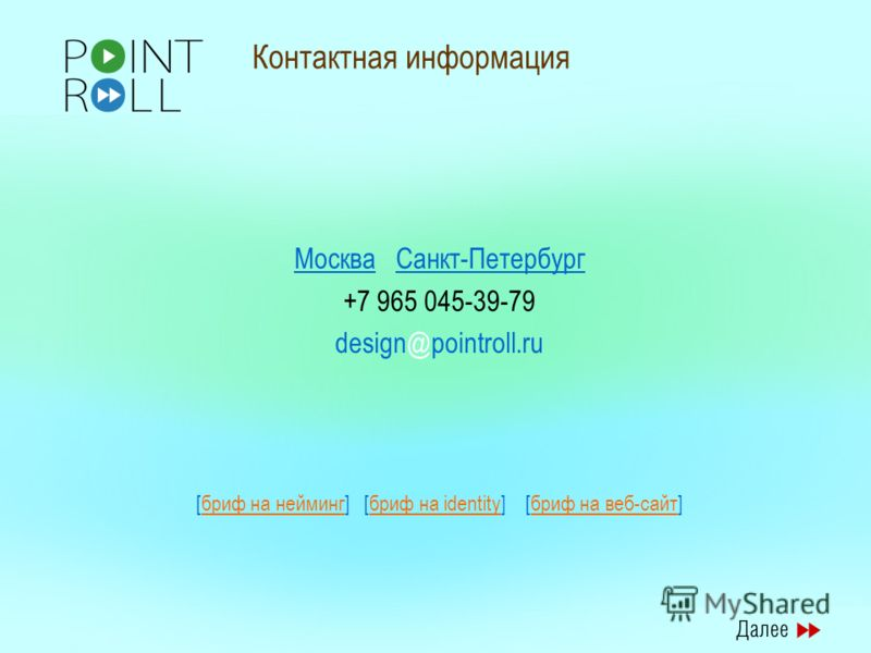 Контактная информация Москва Санкт-Петербург +7 965 045-39-79 design@pointroll.ru [бриф на нейминг] [бриф на identity] [бриф на веб-сайт]бриф на неймингбриф на identityбриф на веб-сайт
