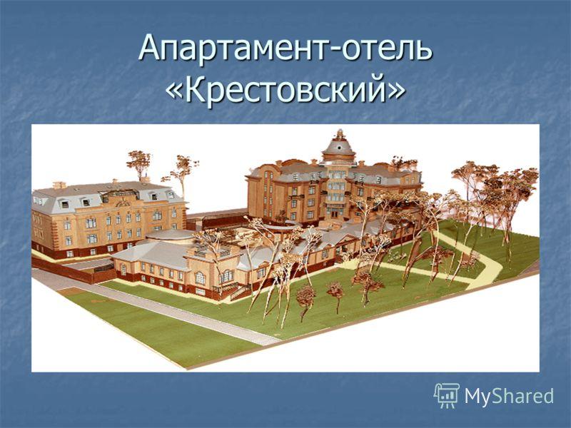 Апартамент-отель «Крестовский»