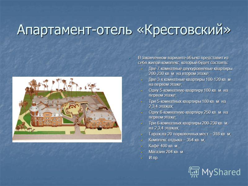 Апартамент-отель «Крестовский» В законченном варианте объект представит из себя жилой комплекс, который будет состоять: В законченном варианте объект представит из себя жилой комплекс, который будет состоять: Две 7-комнатные двухуровневые квартиры 20