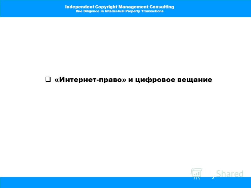 Independent Copyright Management Consulting Due Diligence in Intellectual Property Transactions «Интернет-право» и цифровое вещание