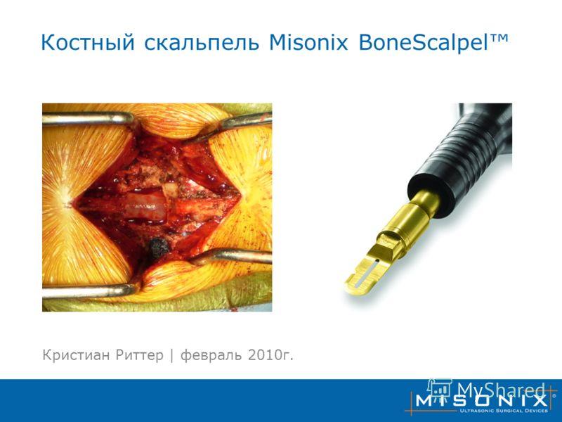 Костный скальпель Misonix BoneScalpel Кристиан Риттер | февраль 2010г.