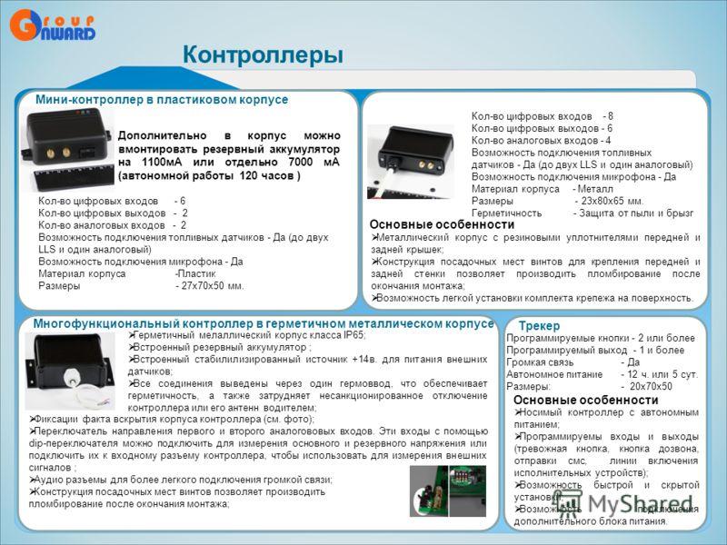 л Мини-контроллер в пластиковом корпусе Многофункциональный контроллер в герметичном металлическом корпусе Кол-во цифровых входов - 6 Кол-во цифровых выходов - 2 Кол-во аналоговых входов - 2 Возможность подключения топливных датчиков - Да (до двух LL