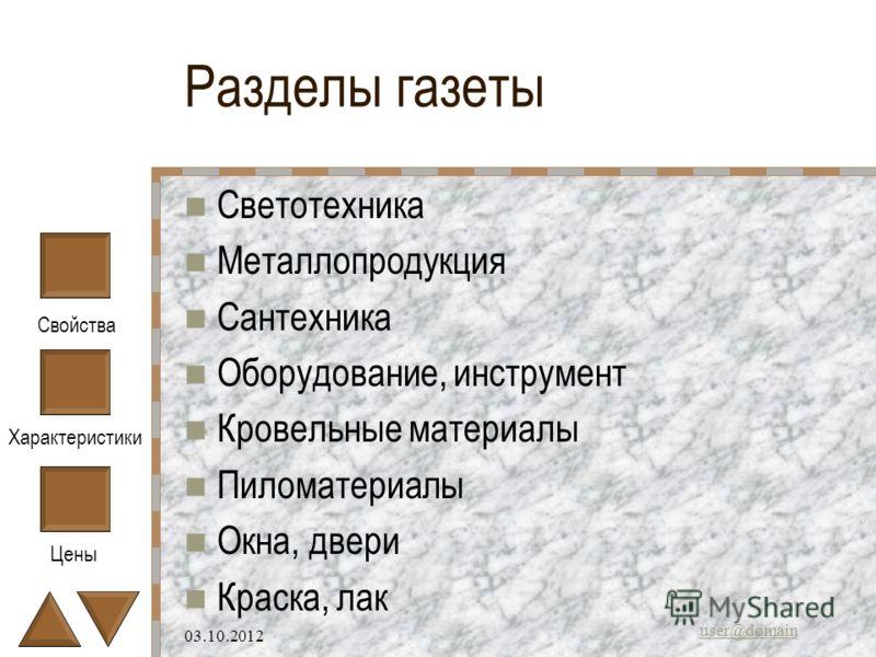 Свойства Характеристики Цены user@domain 28.07.2012 Преимущества О Вашем предприятии, о Ваших товарах и услугах узнают новые потребители как в Республике Беларусь, так и за ее пределами.