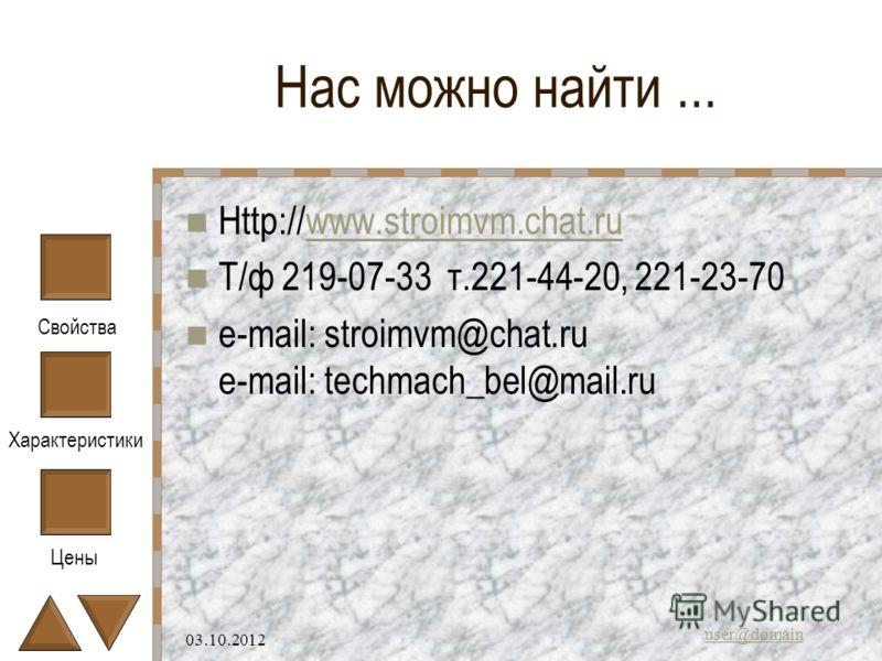 Свойства Характеристики Цены user@domain 28.07.2012 Цены на один месяц Стандарный модуль (название предприятия, две информационные строки до 90 знаков, два номера телефона)- 10 у.е. Дополнительная информационная строка -1 у.е. Е- mail 1 у.е. Логотип