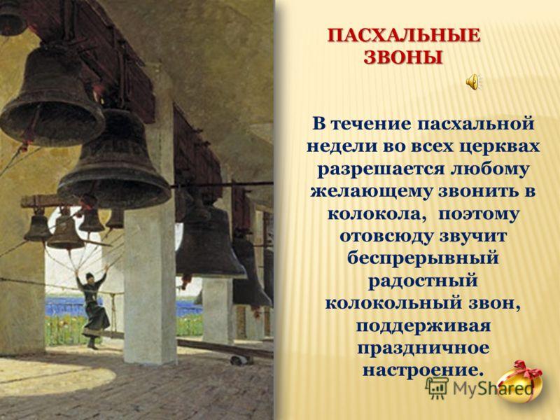 колокола звенят или звонят Bask