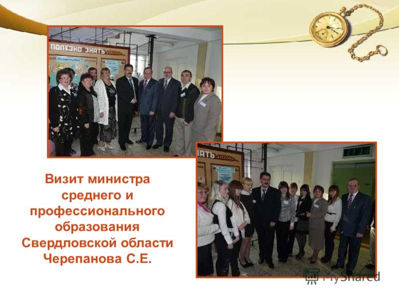 Визит министра среднего и профессионального образования Свердловской области Черепанова С.Е.