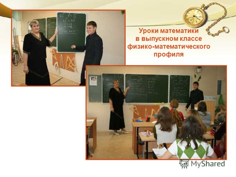 Уроки математики в выпускном классе физико-математического профиля