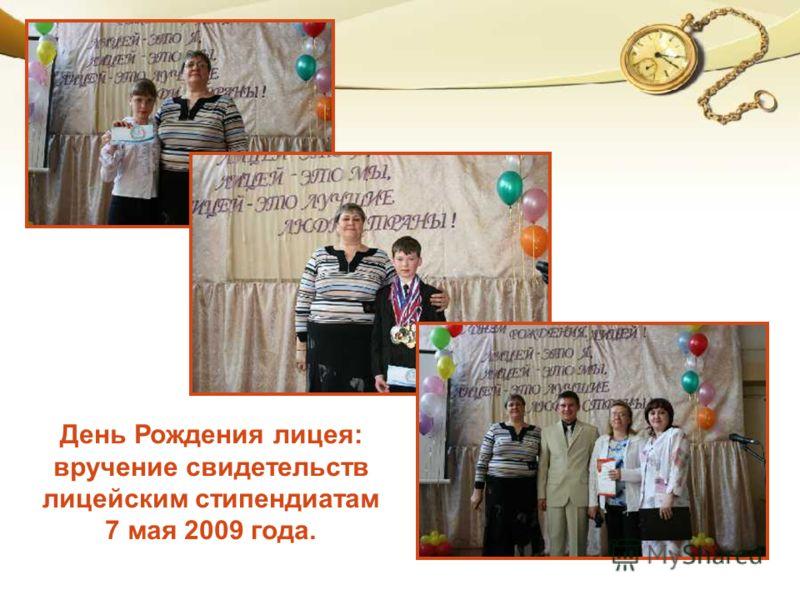 День Рождения лицея: вручение свидетельств лицейским стипендиатам 7 мая 2009 года.