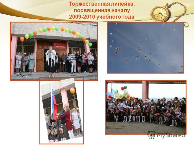 Торжественная линейка, посвященная началу 2009-2010 учебного года