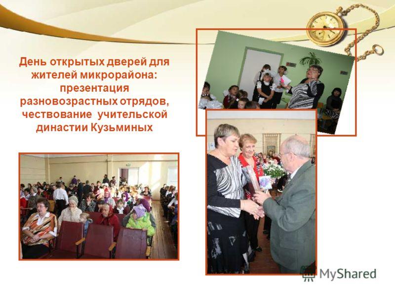 День открытых дверей для жителей микрорайона: презентация разновозрастных отрядов, чествование учительской династии Кузьминых