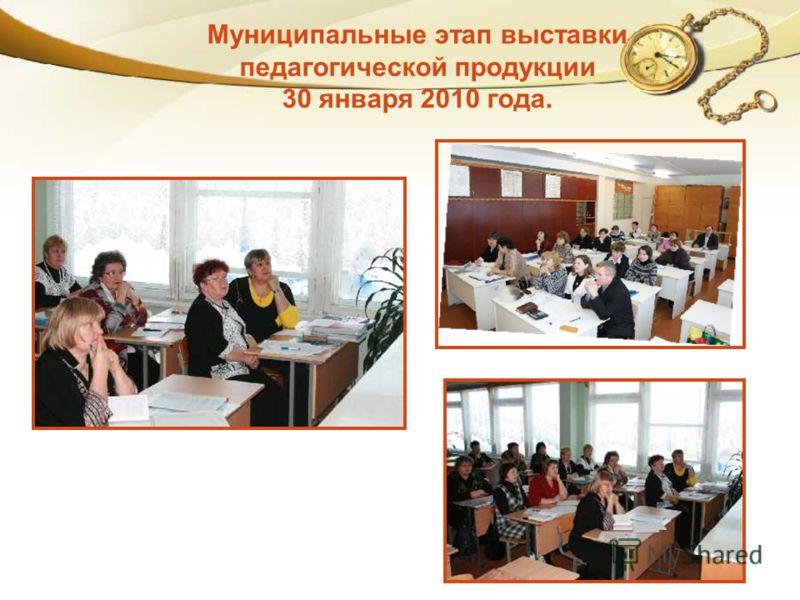 Муниципальные этап выставки педагогической продукции 30 января 2010 года.