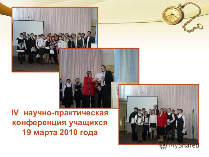 IV научно-практическая конференция учащихся 19 марта 2010 года