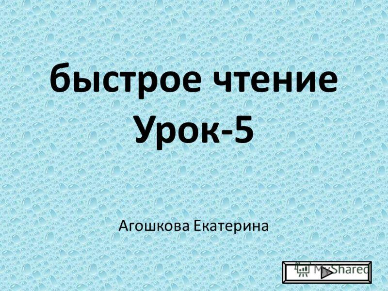 быстрое чтение Урок-5 Агошкова Екатерина