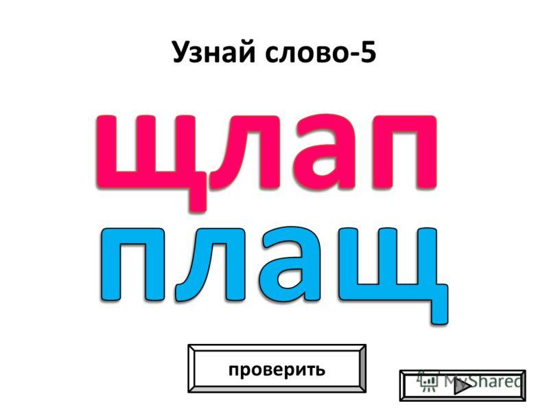 Узнай слово-5 проверить