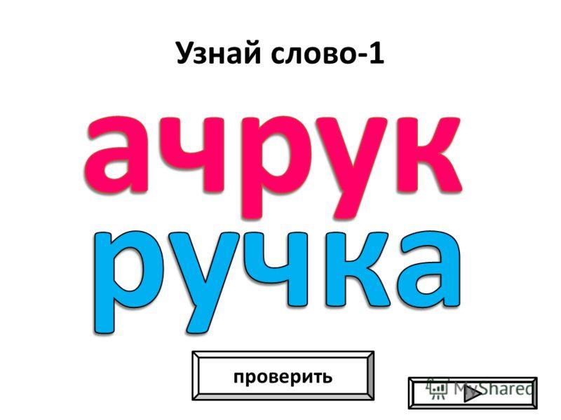 Узнай слово-1 проверить