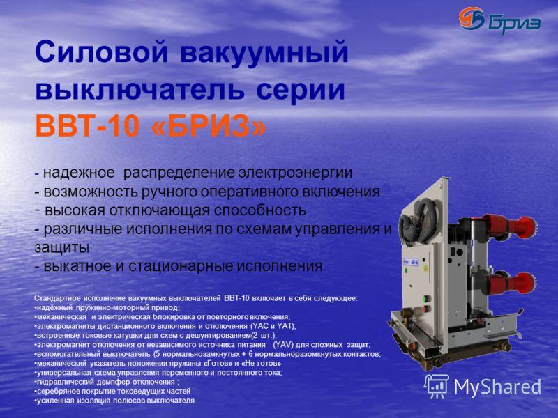 Коммутационное оборудование ООО СК «БЕТТА»