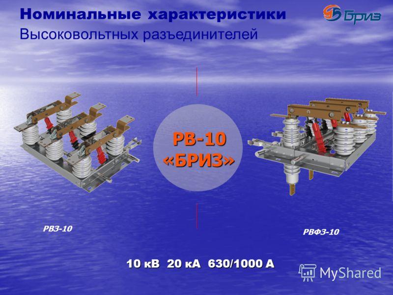 Габаритные размеры серии Вакуумных выключателей нагрузки ВНВР-10 «БРИЗ» «БРИЗ» Без предохранителей 10 кВ 20 кА 630 A С предохранителями