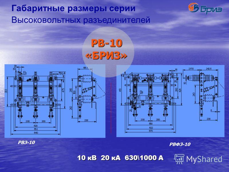 Номинальное напряжение Uн [ кВ ] 10 Номинальный ток Ir [A] 6301000 Испытательное напряжение 50/60 Гц Ud (1 мин.) [кВ] 42 Импульсное испытательное напряжение Up [кВ] 75 Номинальная частота fr [Гц] 50 / 60 Ном. ток термической стойкости Iт/tт [кA/с] 20
